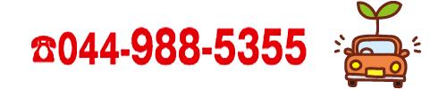 TEL044-988-5355