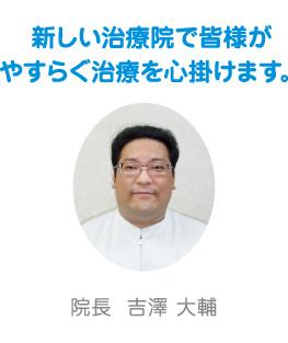新しい治療院で皆様がやすらぐ治療を心掛けます。院長  吉澤 大輔